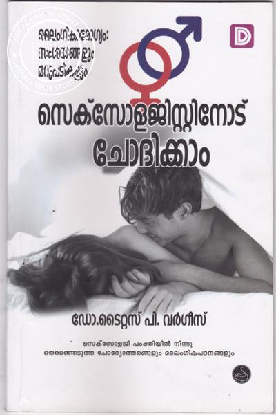 Cover Image of Book Sexologistnodu Chodikkam