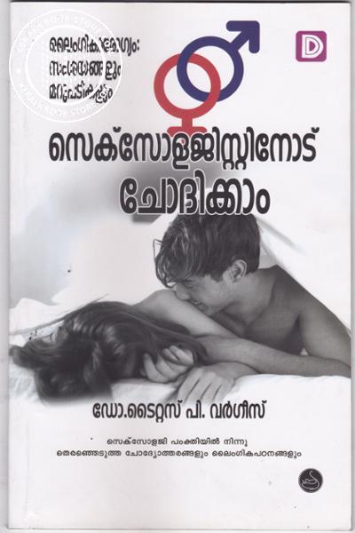 Cover Image of Book സെക്സോളജിസ്റ്റിനോട് ചോദിക്കാം