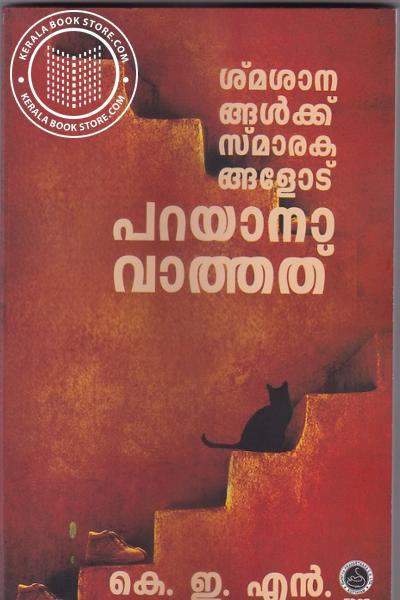 Cover Image of Book ശ്മശാനങ്ങള്ക്ക് സ്മാരകങ്ങളോട് പറയാനാവാത്തത്