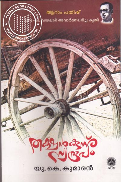 Cover Image of Book Thakshankunnu Swaroopamm