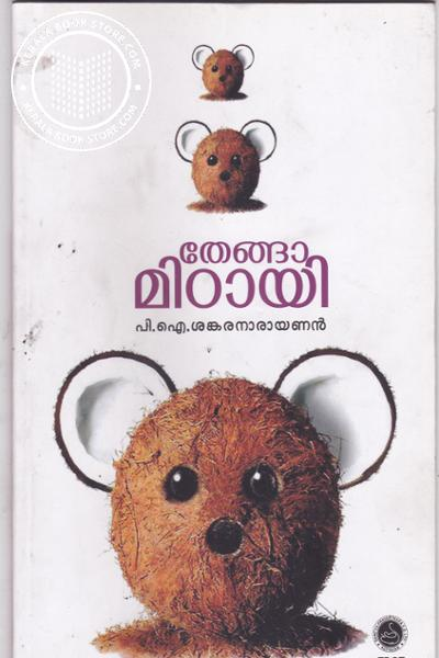 Cover Image of Book Thengamitayi
