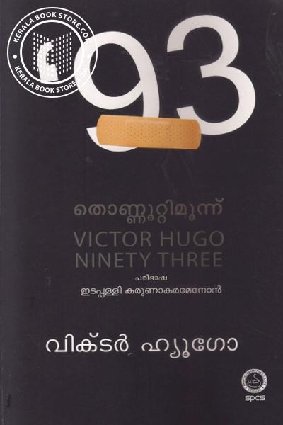 Cover Image of Book Thonnoottimoonnu