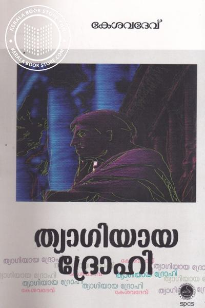 Cover Image of Book Thyagiyaya Drohi