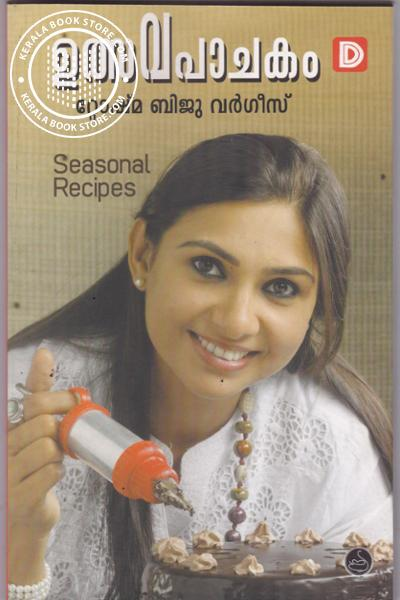 Cover Image of Book Utsavapachakam