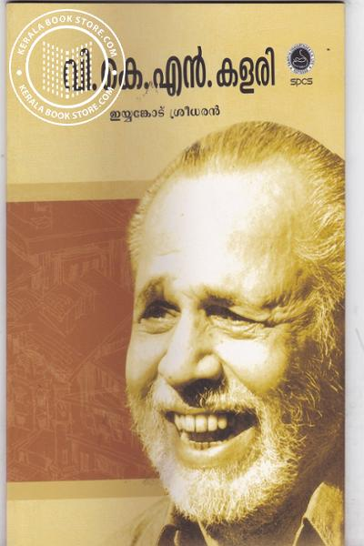 Cover Image of Book വി കെ എന് കളരി