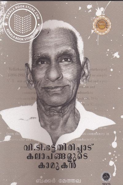 Image of Book V T Bhathirippad Kalapagalude Kamukan