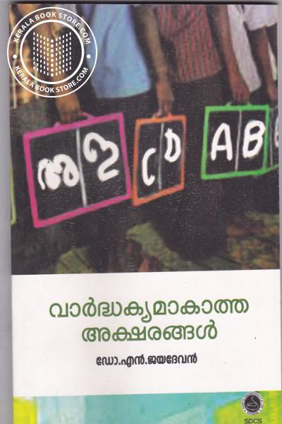 Cover Image of Book വാര്ദ്ധക്യമാകാത്ത അക്ഷരങ്ങള്