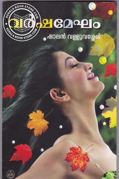 Cover Image of Book വര്ഷമേഘം