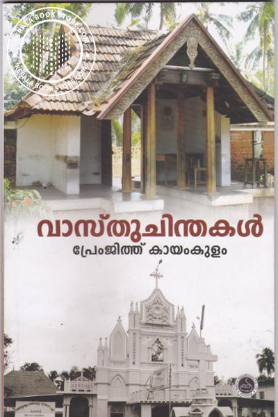 Cover Image of Book Vasthuchinthakal