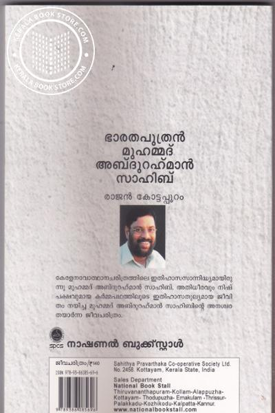 inner page image of Bharathaputran Muhammed Abdurahman Sahib
