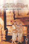 Thumbnail image of Book Pareekshayum Feesum Puranagalil