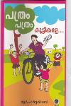 Thumbnail image of Book Patram Pathram Kuttikale