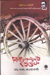 Thumbnail image of Book Thakshankunnu Swaroopamm