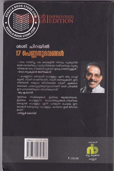 back image of 17 പെണ്ണനുഭവങ്ങള്