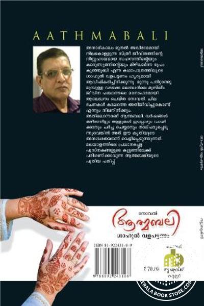 back image of Aatmabali