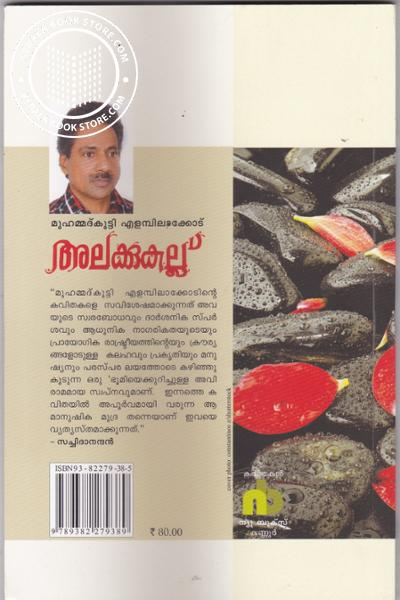 back image of Alakkukallu