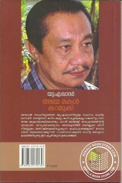 back image of Amma Makal Kamuki