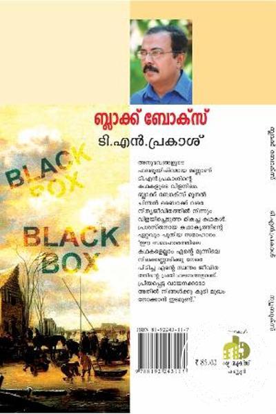 back image of Black Box