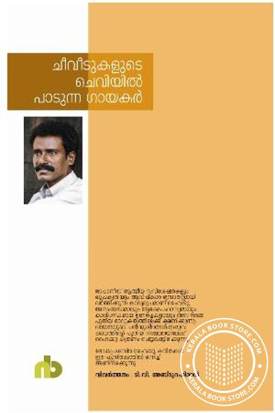 back image of Chevedukal Cheviyil Padunna Gayakar