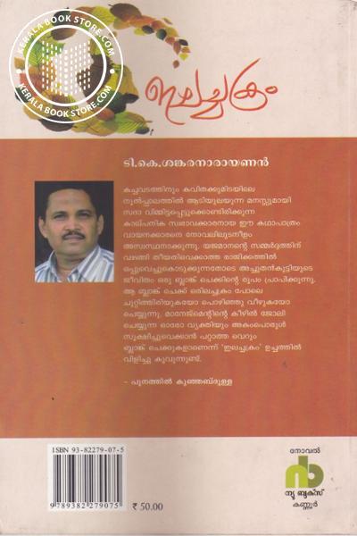 back image of Ilachakram
