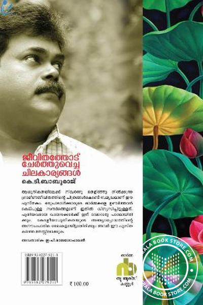 back image of Jeevithathode Cherthuvacha Chila Karyangal