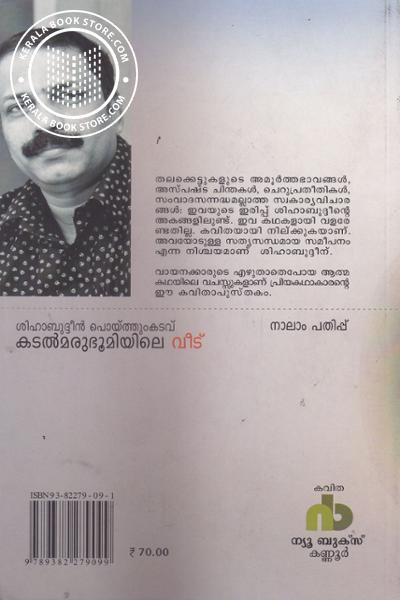 back image of Kadal Marubhoomiyile Veedu