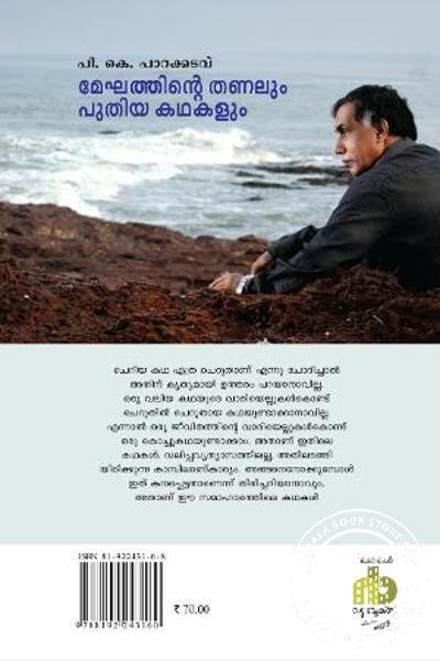 back image of Mekhathintethanalum Puthiyakadhakalum.