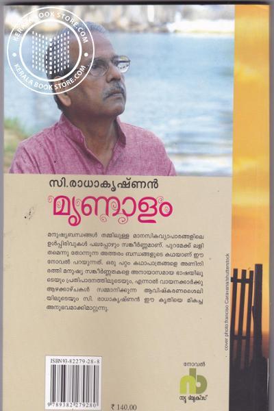 back image of മൃണാളം