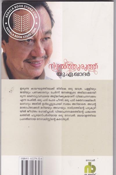 back image of Nizhalthuruthu