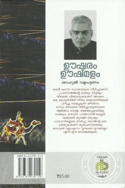 back image of ഊഷരം ഊഷ്മളം