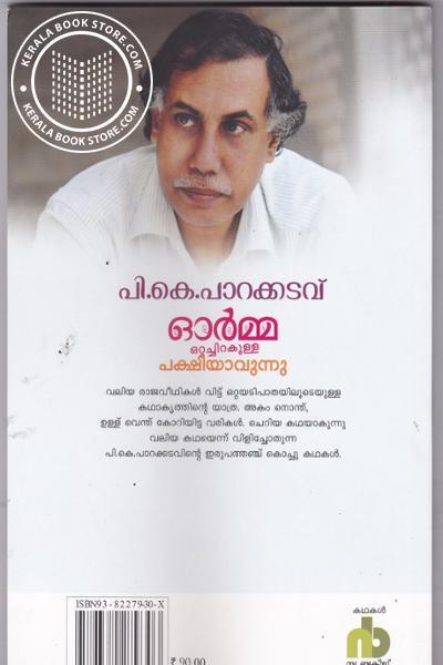 back image of Orma Ottachirakulla Pakshiyakunnu
