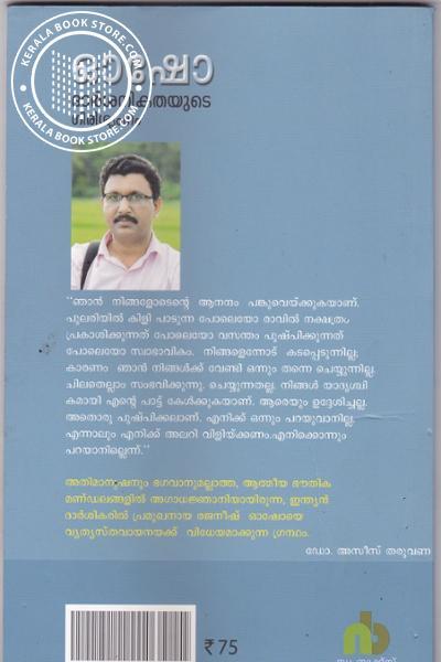 back image of ഓഷോ ദാര്ശനികതയുടെ ഗിരിശൃംഗം