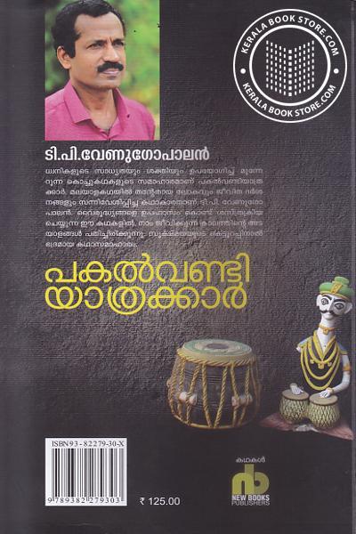 back image of പകല് വണ്ടി യാത്രക്കാര്