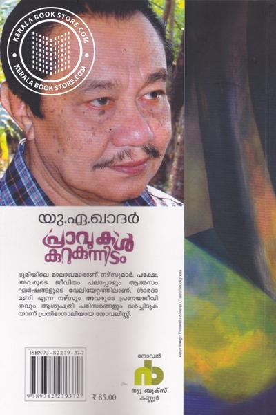 back image of Pravukal Kurukunnidam