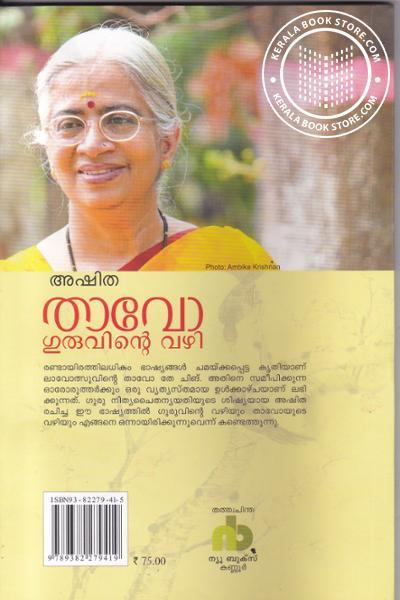 back image of Tao Guruvinte Vazhi