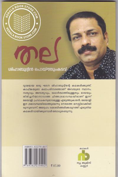 back image of തല