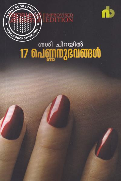 Cover Image of Book 17 Pennanubhavangal
