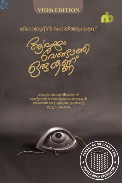Cover Image of Book Aarkkum Vendatha Oru Kannu