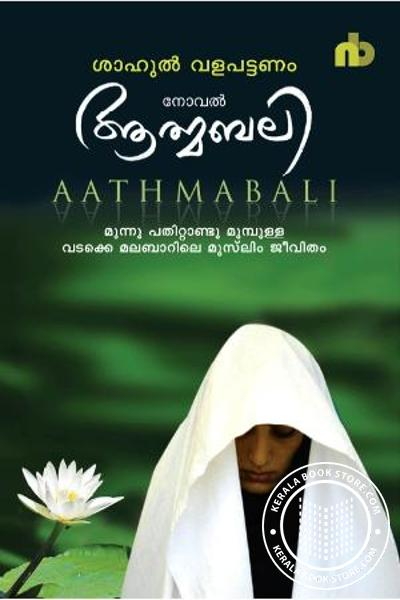 Cover Image of Book Aatmabali