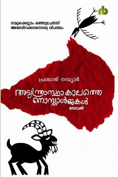 Cover Image of Book അട്യന്ത്രാസ്ഥകലത്തെ നൊസ്റ്റാള്ജകള്
