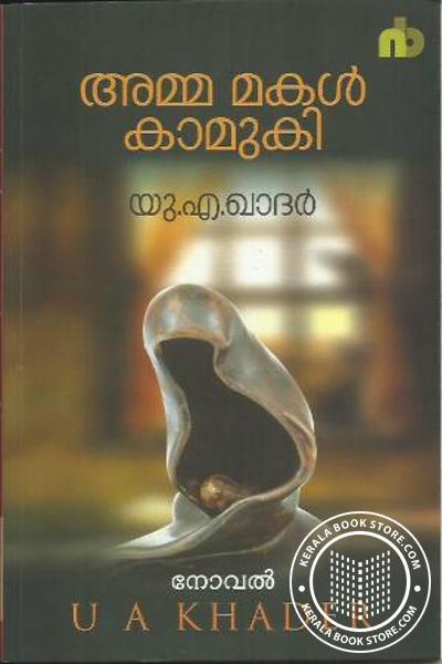 Cover Image of Book അമ്മ മകള് കാമുകി