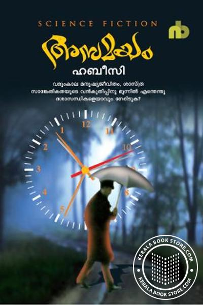 Cover Image of Book അസമയം