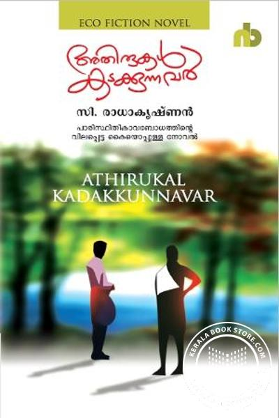Cover Image of Book Athirukal Kadakkunnavar