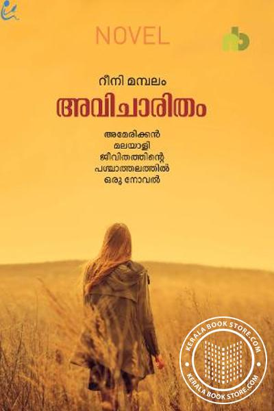 Cover Image of Book Avicharitham