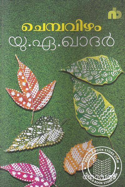 Cover Image of Book ചെമ്പവിഴം