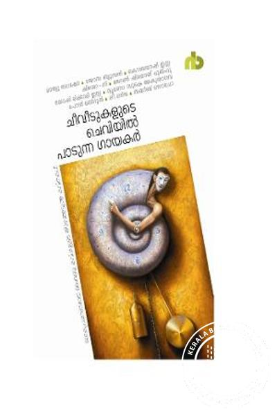Cover Image of Book Chevedukal Cheviyil Padunna Gayakar