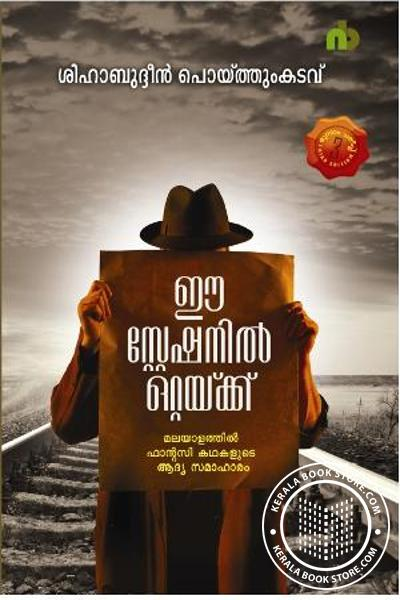 Cover Image of Book Ee Stationil Ottakku