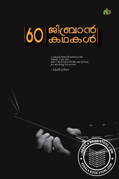 Cover Image of Book 60 Gibran Kadakkal