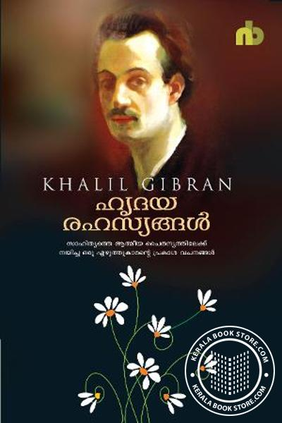 Cover Image of Book Hridaya Rahasyangal