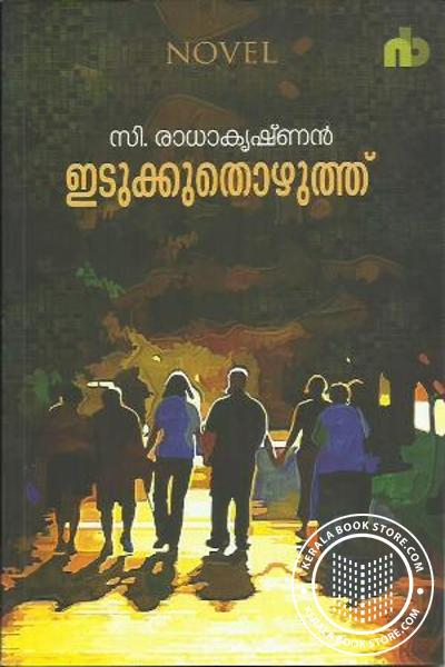 Cover Image of Book Idukku Thozhuthth